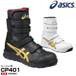 アシックス(asics) FCP401 ウィンジョブ CP401 /24.0〜28.0・29.0・30.0cm ホワイト ブルー ブラック 白 黒 安全靴 半長靴 ブーツ 靴紐 靴ひも 反射材 JSAA規格A種 メンズ【メーカー在庫確認・お取り寄せ