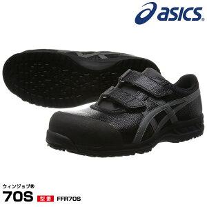アシックス(asics) FFR70S ウィンジョブ 70S /22.5〜28.0・29.0・30.0cm ブラック 黒 安全靴 スニーカー ローカット ベルト ベルクロ 反射材 本革 JIS規格T8101革製S種 F・E合格 メンズ