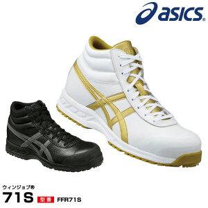 アシックス(asics) FFR71S ウィンジョブ 71S /22.5〜28.0・29.0・30.0cm ホワイト ブラック 白 黒 安全靴 スニーカー ハイカット 靴紐 靴ひも 反射材 本革 JIS規格T8101革製S種 F・E合格 メンズ