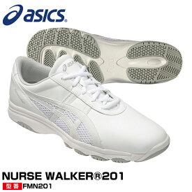 アシックス(asics) FMN201 ナースウォーカー201 NURSE WALKER /21.5〜28.0・29.0cm ホワイト 白 安全靴 スニーカー ローカット ひも 通気性 男女兼用 軽量