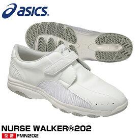 アシックス(asics) FMN202 ナースウォーカー202 NURSE WALKER /21.5〜28.0・29.0cm ホワイト 白 安全靴 スニーカー ローカット ベルクロ 通気性 男女兼用 軽量