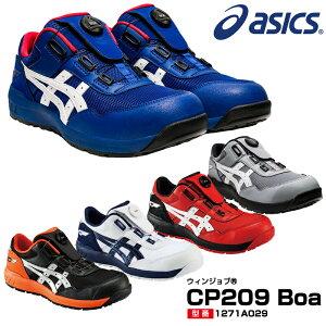 アシックス(asics) 1271A029 ウィンジョブ CP209 Boa /22.5〜28.0・29.0・30.0cm 新色グレー レッド ホワイト ブラック ブルー 白 黒 青 安全靴 スニーカー ローカット ボア フィットシステム JSAA規格A種