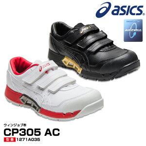 アシックス(asics) 1271A035 ウィンジョブ CP305 AIRCYCLE エアサイクル /24.0〜28.0・29.0・30.0cm ホワイト ブラック 白 黒 安全靴 スニーカー ローカット マジック 通気性 循環機能 JSAA規格A種 メンズ