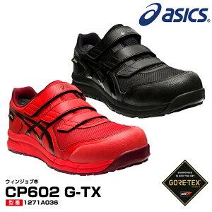 アシックス(asics) 1271A036 ウィンジョブ CP602G-TX GORE-TEX ゴアテックス /24.0〜28.0・29.0・30.0cm レッド ブラック 赤 黒 安全靴 スニーカー ローカット マジック 防水透湿  JSAA規格A種 メンズ 2020新