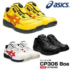 アシックス(asics) 1273A029 ウィンジョブ CP306 Boa /22.5〜28.0・29.0・30.0cm ブラック ホワイト イエロー 黒 白 黄 安全靴 アッパー全面人工皮革タイプ スニーカー ローカット ボア フィットシステム JSAA規格A種 メンズ