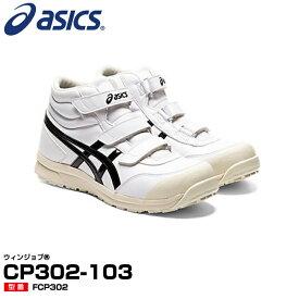 アシックス(asics) FCP302 ウィンジョブ CP302 /25.0〜28.0cm ホワイト×ブラック 限定色 2019年限定カラー 黒 安全靴 スニーカー ハイカット ベルト ベルクロ 合皮 反射材 JSAA規格A種 メンズ