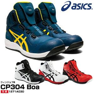 アシックス(asics) 1271A030 ウィンジョブ CP304 Boa /22.5〜28.0・29.0・30.0cm レッド ホワイト ブラック ブルー 白 黒 青 安全靴 スニーカー ハイカット ボア フィットシステム JSAA規格A種 メンズ 2020新