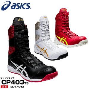アシックス(asics) 1271A042 ウィンジョブ CP403TS /24.5〜28.0・29.0・30.0cm ホワイト ブラック レッド 白 黒 赤 安全靴 半長靴 ブーツ 靴紐 靴ひも 反射材 JSAA規格A種 メンズ【メーカー在庫確認・お