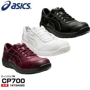 アシックス(asics) 1273A020 ウィンジョブ CP700 天然皮革/22.5〜28.0・29.0・30.0cm レッド ホワイト ブラック 白 黒 安全靴 スニーカー ローカット シューレース ひも JSAA規格A種 メンズ 2020新作