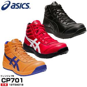 アシックス(asics) 1273A018 ウィンジョブ CP701 3Eタイプ 天然皮革/22.5〜28.0・29.0・30.0cm レッド オレンジ ブラック 白 黒 安全靴 スニーカー ハイカット シューレース ひも JSAA規格A種 メンズ 2020新