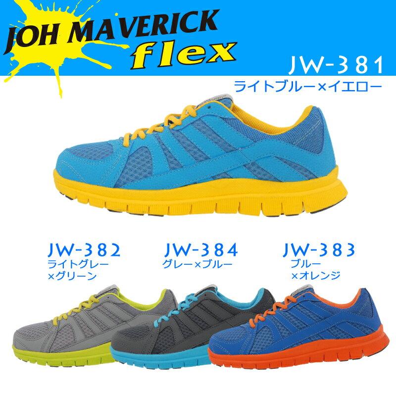 おたふく手袋 JOH MAVERICK FLEX ジョーマーべリックフレックス JW-382 JW-383 JW-384 ヒモタイプ 安全靴 セーフティ スニーカー メンズ靴 作業用品