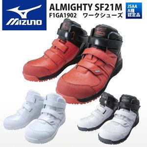 ミズノ(MIZUNO) F1GA1902 オールマイティSF21M ミッドカットタイプ /24.5〜28.0・29.0cm ホワイト ブラック レッド バイカラー 安全靴 スニーカー ハイカット ベルト ベルクロ JSAA規格A種 メンズ