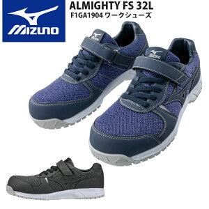 ミズノ(MIZUNO) F1GA1904 安全靴 オールマイティFS32L /22.5〜25.0cm レディースタイプ ブラック ネイビー 黒 安全靴 スニーカー ゴム紐 ニット メッシュ ローカット 作業靴 セーフティシュー