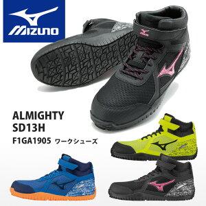 ミズノ(MIZUNO) F1GA1905 オールマイティSD13H /24.5〜28.0・29.0cm ブラック ブルー イエロー 黒 安全靴 スニーカー ミドルカット 靴紐 靴ひも ベルト JSAA規格A種 高所作業向け セーフティシュー