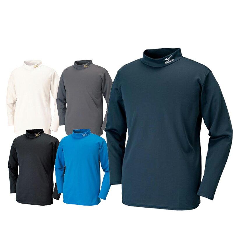ミズノ(MIZUNO) 32MA6642 ブレスサーモ ハイネック長袖シャツ 作業着 防寒 吸汗速乾 消臭・静電 スタイルインナーシャツ アンダーシャツ アンダーウエア
