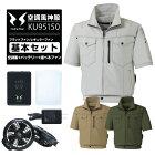 空調風神服KU95900[M-XL][単品販売]空調服長袖ジャケットブルゾンポリエステル100%夏用作業服作業着熱中症対策クーリングウェアサンエス(SUN-S)