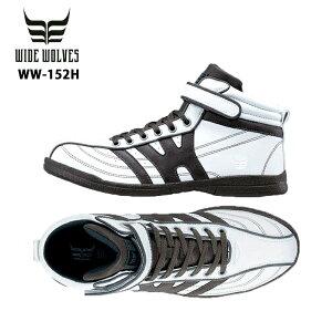 おたふく手袋 ワイドウルブス WW-152H ハイカット ミドルカット 安全靴 スニーカー 作業靴 ひも シューレース メンズ靴 作業用品【メーカー在庫確認・お取り寄せ品】