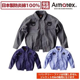 空調ウェア 防炎空調ブルゾン NK-001 単品販売 Armatex アルマテックス 防炎服 夏用 作業服 作業着 熱中症対策