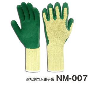 TEGUARD(テガード) 耐切創手袋 アラミドゴム張り軍手7Gロング NM-007 10双/束 耐切創レベル4 proues(プロウエス) PROUESU 日光物産(NiKKO)