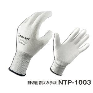 TEGUARD(テガード) 耐切創 ウレタンゴム背抜き手袋 NTP-1003 10双セット テガード ツヌーガ 手洗い可 proues(プロウエス) PROUESU 日光物産(NiKKO)