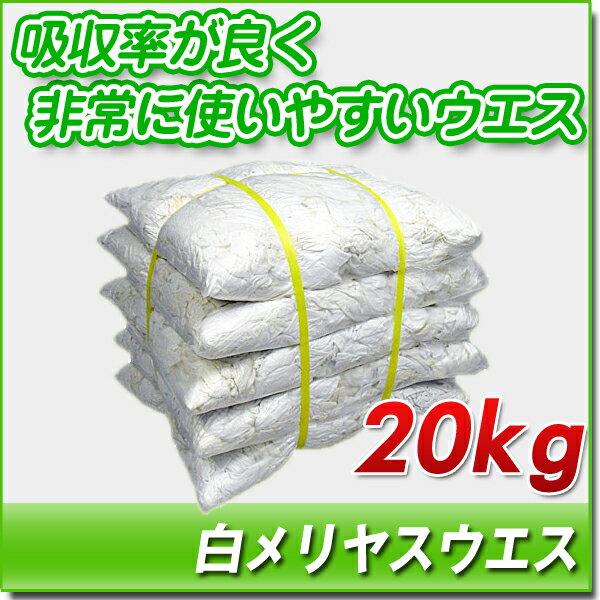 【送料無料】 白メリヤスウエス(リサイクル生地) 20kg梱包/4kg×5袋 ウエス 雑巾 拭き取り 清掃 掃除 現場 ダスター ワイパー