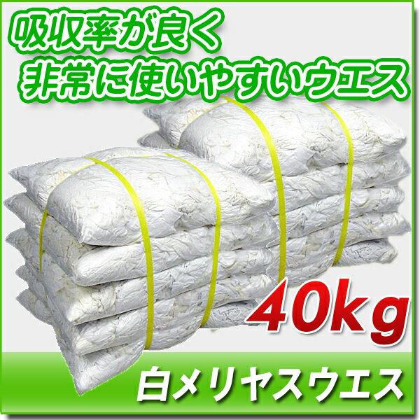 【送料無料】 白メリヤスウエス(リサイクル生地) 40kg梱包(4kg×5袋×2梱包) ウエス 雑巾 拭き取り 清掃 現場