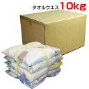 proues(プロウエス) タオルウエス(リサイクル生地) 10kg/箱[2kg×5袋] ウエス 雑巾 拭き取り 清掃 掃除 現場 ダスタ…