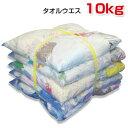 proues(プロウエス) タオルウエス(リサイクル生地) 10kg梱包 [簡易包装] ウエス 雑巾 拭き取り 清掃 掃除 現場 ダス…
