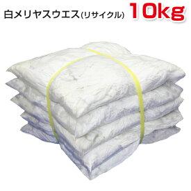 白メリヤスウエス(リサイクル生地) 10kg梱包 [簡易包装] ウエス 雑巾 拭き取り 清掃 現場
