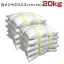 【送料無料(※北海道沖縄離島除く)】 白メリヤスウエス(リサイクル生地) 40kg梱包(4kg×5袋×2梱包) ウエス 雑巾 拭…