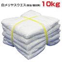 【送料無料(※北海道沖縄離島除く)】 白メリヤスウエス(新品生地)縫目無 10kg[2kg×5袋] ウエス 雑巾 拭き取り 清掃 …