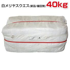 proues(プロウエス) 白メリヤスウエス(新品生地)縫目無 40kg梱包/2kg×20袋 ウエス 雑巾 拭き取り 清掃 掃除 現場 ダスター ワイパー PROUESU 日光物産(NiKKO)