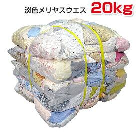 【送料無料(※北海道沖縄離島除く)】 淡色メリヤスウエス(リサイクル生地) 20kg梱包/4kg×5袋 [色メリヤスウエス] ウエス 雑巾 拭き取り 清掃 現場