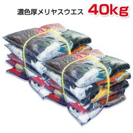 proues(プロウエス) 濃色厚メリヤスウエス(リサイクル生地) 40kg梱包(4kg×5袋×2梱包) ウエス 雑巾 拭き取り 清掃 掃除 現場 ダスター ワイパー PROUESU 日光物産(NiKKO)