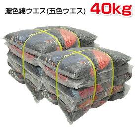 濃色綿ウエス(五色) 40kg梱包(4kg×5袋×2梱包) (黒綿ウエス) ウエス 雑巾 拭き取り 清掃 掃除 現場 ダスター ワイパー