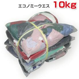 エコノミーウエス 10kg梱包 [簡易包装] 油専用ウエス ウエス 雑巾 拭き取り 清掃 掃除 現場 ダスター ワイパー