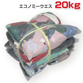 エコノミーウエス 20kg梱包/4kg×5袋 油専用ウエス ウエス 雑巾 拭き取り 清掃 掃除 現場 ダスター ワイパー
