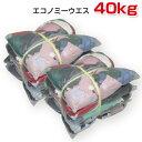 エコノミーウエス 40kg梱包(4kg×5袋×2梱包) 油専用ウエス ウエス 雑巾 拭き取り 清掃 掃除 現場 ダスター ワイパー