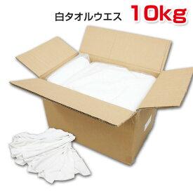 白タオルウエス(洗濯済み,リサイクル生地) 10kg/箱[2kg×5袋] ウエス 雑巾 拭き取り 清掃 掃除 現場 ダスター ワイパー