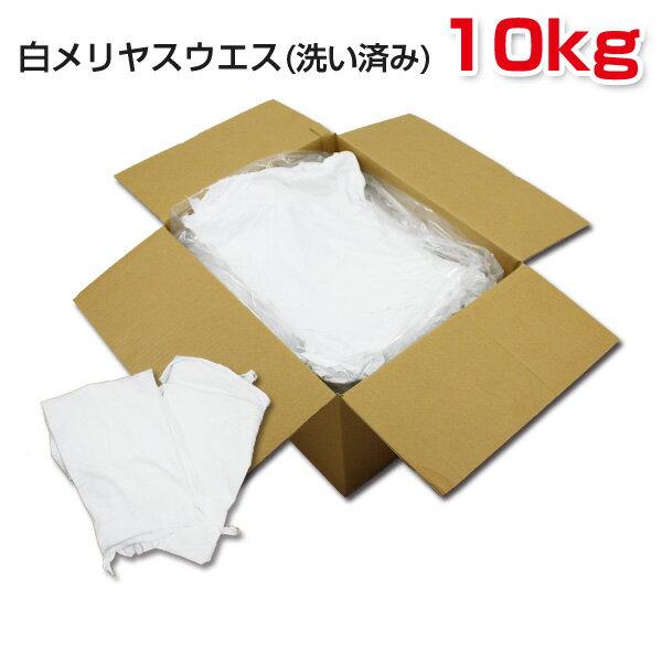 白メリヤスウエス(リサイクル生地) 10kg/箱 (洗い済み) ウエス 雑巾 拭き取り 清掃 掃除 現場 ダスター ワイパー