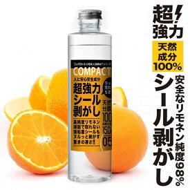 【オレンジ 天然成分100%】 シール剥がし 強力 ラベル剥がし シールはがし 業務用 リモネン PRO インパクト D-リモネン SEAL 原液 150ml 【プロ用の威力】 超強力 落書き消し オレンジオイル キッチン 日本製