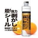 超強力 シール剥がし【オレンジ 天然成分100%】ラベル剥がし シールはがし 落書き消し 業務用 PRO インパクト D-リモ…