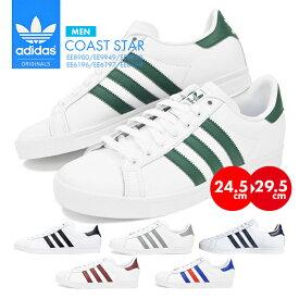 【送料無料】アディダス コーストスター スニーカー メンズ EE6196 EE6197 EE6198 EE8900 EE9949 EE9950 COAST STAR 靴 シューズ 定番 人気 カジュアル adidas