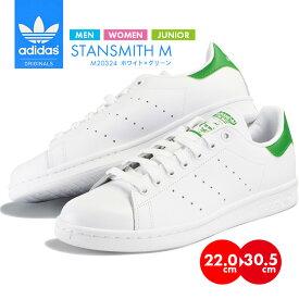 【送料無料】アディダス メンズ レディース スタンスミス スニーカー ホワイト グリーン adidas STAN SMITH/靴 シューズ オリジナルス 白 緑 人気 定番
