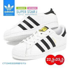 【送料無料】adidas SUPER STAR J アディダス スーパースターJ レディース スニーカー シューズ 靴 ホワイト オリジナルス ジュニア サイズ 子供 黒白 シロ クロ スポーツ カジュアル 人気