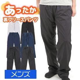【送料無料】裏フリースパンツ ウィンドブレーカー パンツ シャカパン メンズ オーバーパンツ ポイント消化