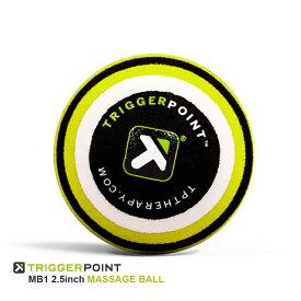 【送料無料】テニスボールのような小型のマッサージボール トリガーポイント TRIGGER POINT MB1 2.5筋膜リリース ヨガ フィットネス ストレッチ トレーニング コンパクト むくみ テニスボールダイエット テニスボールマッサージ