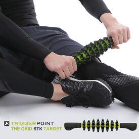 【送料無料】立ったままトレーニングできるスティック型フォームローラー トリガーポイント マッサージローラー TRIGGER POINT GRID STK TARGET マッサージ 筋膜リリース ヨガ フィットネス ストレッチ コンパクト むくみ