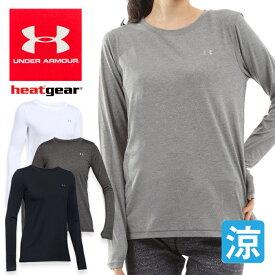 【送料無料】UNDER ARMOUR アンダーアーマーレディースヒートギア 長袖Tシャツ Heat Gear LONG SLEEVE スポーツウェア 1285640*