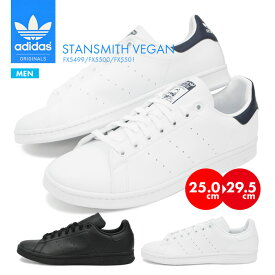 【送料無料】アディダスが誇る人気のスタンスミスがサステナブルに adidas スタンスミス ヴィーガン メンズ STAN SMITH VEGAN 靴 シューズ 定番 人気 カジュアル くつ ホワイト 新モデル